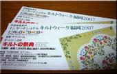 Quilt_ticket